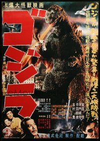 2632UF GODZILLA video Japanese R80s image of the fire-breathing monster over Tokyo!