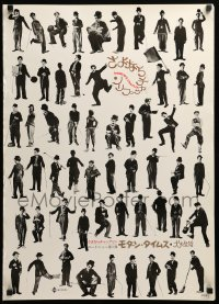 2634UF GOODBYE CHAPLIN Japanese '72 montage of 57 different images of Charlie being wacky!