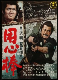 2646UF YOJIMBO Japanese R76 Akira Kurosawa, great close up of samurai Toshiro Mifune w/sword!