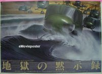#001 APOCALYPSE NOW Japanese 40x58 '80 Francis Ford Coppola, best different art by Eiko!