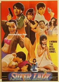 super lady pak film year 1980s size pakistani country pakistani ...