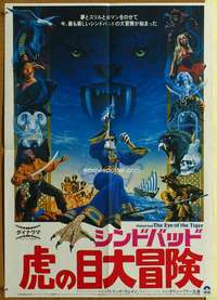 t053 SINBAD & THE EYE OF THE TIGER Japanese movie poster '77 Harryhausen