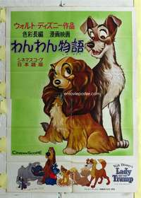 k016 LADY & THE TRAMP Japanese two-panel movie poster '56 Disney classic!