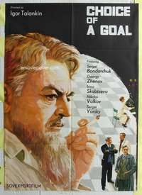 k032 CHOICE OF A GOAL Russian export movie poster '74 Igor Talankin