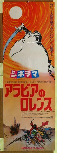 z434 LAWRENCE OF ARABIA Japanese two-panel movie poster R70 David Lean