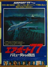 z448 AIRPORT '77 Japanese movie poster '77 Lee Grant, Jack Lemmon