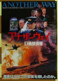 z455 ANOTHER WAY Japanese movie poster '88 Japanese World War II!