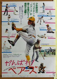 z458 BAD NEWS BEARS Japanese movie poster '76 Tatum O'Neal pitching!