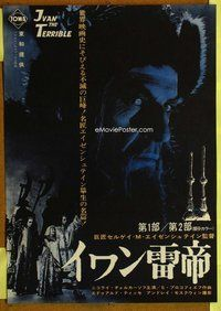 z515 IVAN THE TERRIBLE 1/IVAN THE TERRIBLE 2 Japanese movie poster '60s