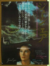 z516 JANE EYRE Japanese movie poster R67 Orson Welles, Joan Fontaine