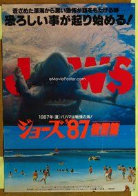 z517 JAWS: THE REVENGE Japanese movie poster '87 gruesome image!