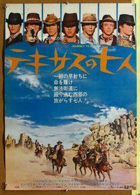 z519 JOURNEY TO SHILOH Japanese movie poster '68 James Caan, Sarrazin