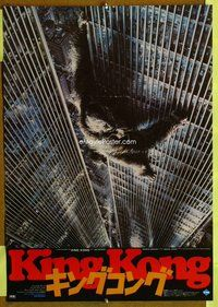 z525 KING KONG Japanese movie poster '76 great different artwork!