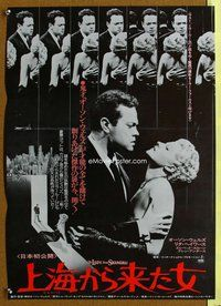 z532 LADY FROM SHANGHAI Japanese movie poster '77 Hayworth, Welles
