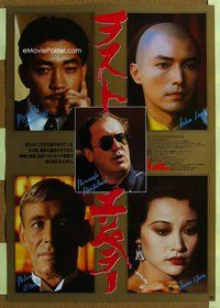 z534 LAST EMPEROR Japanese movie poster '87 cool portrait style!