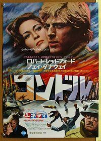 z443 3 DAYS OF THE CONDOR Japanese movie poster '75 Redford, Dunaway