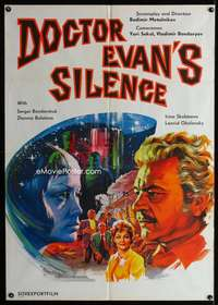 p064 DOCTOR EVAN'S SILENCE Russian export movie poster '73 sci-fi!