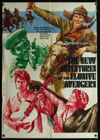 p065 NEW ADVENTURES OF THE ELUSIVE AVENGERS Russian export movie poster '68