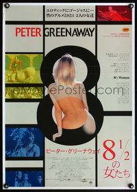4v005 8 1/2 WOMEN Japanese '00 Peter Greenaway directed, image of sexy nude woman!