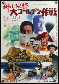 4v007 AFTER THE FOX Japanese '66 Caccia alla Volpe, many images of wacky Peter Sellers!