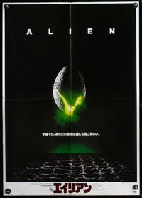 4v010 ALIEN egg style Japanese '79 Ridley Scott outer space sci-fi monster classic, hatching egg!