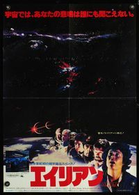 4v011 ALIEN space style Japanese '79 Ridley Scott outer space sci-fi monster classic, photos of cast