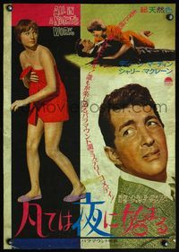 4v012 ALL IN A NIGHT'S WORK Japanese '61 Dean Martin, sexy Shirley MacLaine wearing only a towel!