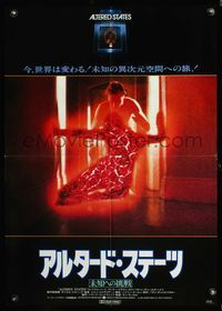 4v013 ALTERED STATES style B Japanese '80 William Hurt, Paddy Chayefsky, Ken Russell, sci-fi image!