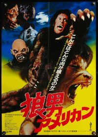 4v015 AMERICAN WEREWOLF IN LONDON Japanese '82 John Landis, David Naughton, images of werewolves!