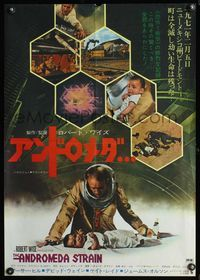 4v017 ANDROMEDA STRAIN Japanese '71 from the novel by Michael Crichton, Robert Wise, Arthur Hill!