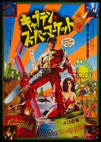 4v018 ARMY OF DARKNESS Japanese '93 Sam Raimi, cool different art of Bruce Campbell & soup cans!
