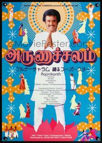 4v019 ARUNACHALAM Japanese '97 Rajinikanth, cool Indian-style poster artwork, Bollywood!