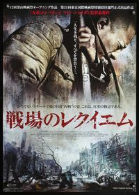 4v021 ASSEMBLY Japanese '08 Feng Xiaogang's Ji jie hao, Chinese civil war, destroyed city image!