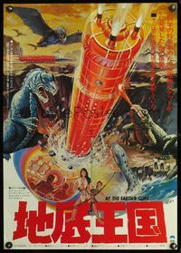 4v022 AT THE EARTH'S CORE Japanese '76 Edgar Rice Burroughs, artwork of wild monsters, giant drill!