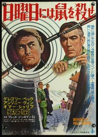 4v034 BEHOLD A PALE HORSE Japanese '64 Gregory Peck w/ many guns pointed at him, Anthony Quinn!