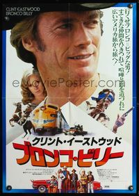 4v050 BRONCO BILLY Japanese '80 close-up of Clint Eastwood in the title role, Sondra Locke!