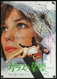 4v056 CANNABIS Japanese '71 marijuana drug movie, sexy Jane Birkin in underwear!