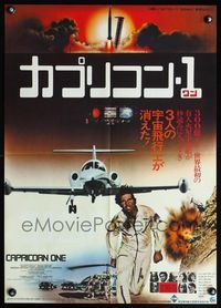 4v057 CAPRICORN ONE Japanese '78 James Brolin, what if the moon landing never happened?