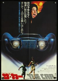 4v058 CAR Japanese '77 there's nowhere to run or hide from this possessed automobile!