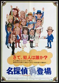 4v062 CHEAP DETECTIVE Japanese '78 wacky different artwork of private eye Peter Falk, Ann-Margret!