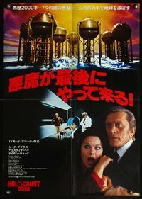 4v066 CHOSEN Japanese '79 Kirk Douglas & Virginia McKenna's son is the Anti-Christ!