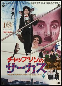 4v067 CIRCUS Japanese R75 slapstick classic, wacky image of Chaplin on tightrope with monkeys!
