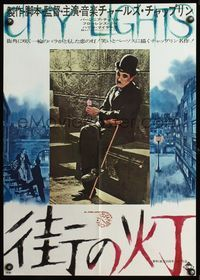 4v069 CITY LIGHTS Japanese R72 full-length Charlie Chaplin, cool Masakawa artwork of city!