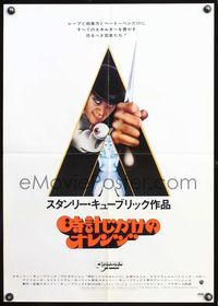 4v070 CLOCKWORK ORANGE Japanese '72 Stanley Kubrick classic, Phillip Castle art of Malcolm McDowell