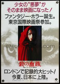 4v076 COMPANY OF WOLVES Japanese '85 wild image of wolf eyeing Little Red Riding Hood!