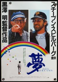 4v115 DREAMS Japanese '90 great image of Akira Kurosawa & Steven Spielberg over rainbow!