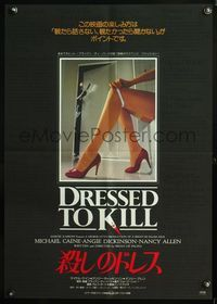 4v116 DRESSED TO KILL Japanese '80 Brian De Palma shows you the latest fashion in murder, sexy legs!