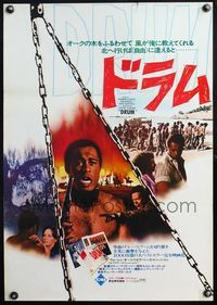 4v118 DRUM Japanese '76 images of toughest Ken Norton, blaxploitation!