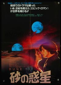 4v119 DUNE Japanese '84 David Lynch sci-fi epic, Kyle MacLachlan in a world beyond imagination!