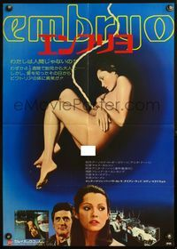 4v126 EMBRYO blue style Japanese '77 human clone Barbara Carrera with umbilical cord, Rock Hudson!